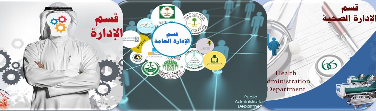 Public Administration - Public Administration