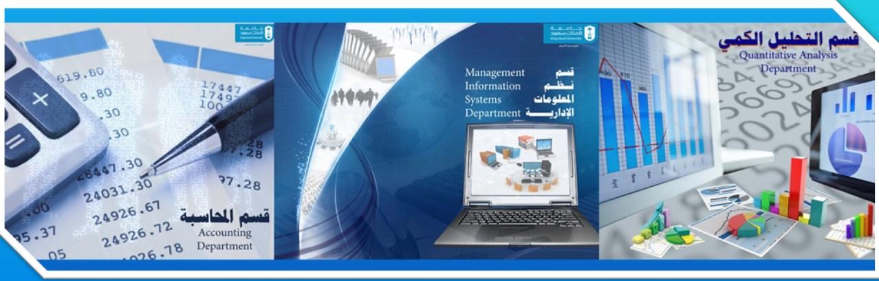 قسم نظم المعلومات الإدارية - قسم نظم المعلومات الإدارية