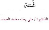 تهنئة الدكتورة منى الحماد