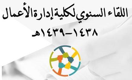 اللقاء السنوي للكلية للعام الجامعي 1438 هـ - 1439 هـ