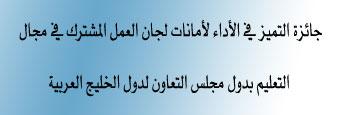تهنئة - حصُلت أمانة لجنة عمداء كليات...