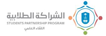 Students Partneship Program