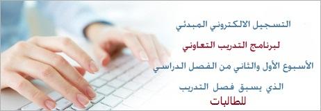 اعلانات وحدة التدريب التعاوني - اصدار الخطابات لجهات خارجية...