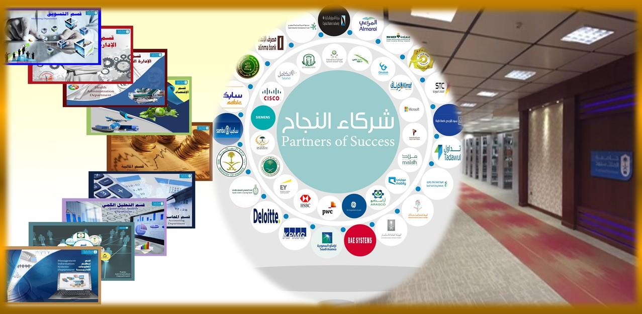 شركاء النجاح - شركاء النجاح