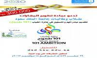 جائزة الشباب 101 طموح