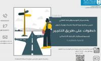 جلسه حواريه بعنوان / خطوات على طريق التغيير