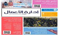 مجلة إدارة الأعمال