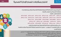 اختبار و مقابلات قسم الإدارة الصحية