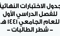 جدول الإختبارات النهائية للفصل الدراسي الأول للعام 1441 هـ - شطر الطالبات