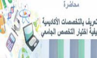 محاضرة التعريف بالتخصصات الأكاديمية وكيفية اختيار التخصص الجامعي