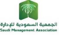 عرض الجمعية السعودية للإدارة