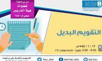 دورة التقويم البديل لعضوات هيئة التدريس