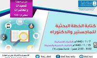 دورة كتابة الخطة البحثية للماجستير والدكتوراة