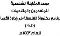 موعد المقابلة الشخصية لبرنامج دكتوراة الفلسفة في إدارة الأعمال ( Ph.D )